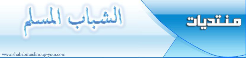 الشباب المسلم