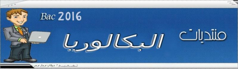 منتديات البكالوريا لكل الجزائريين و العرب - 2016
