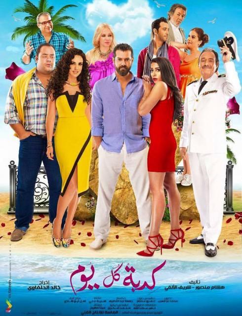 فيلم كدبة بطوله عمرو يوسف