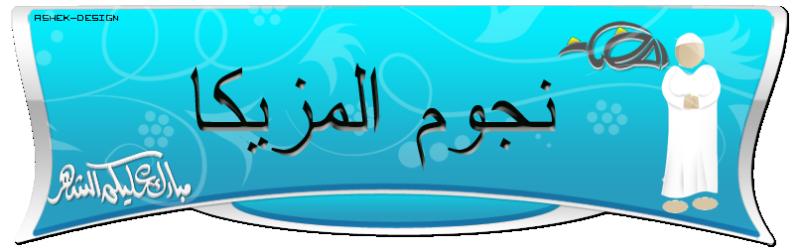 شباب الهرم
