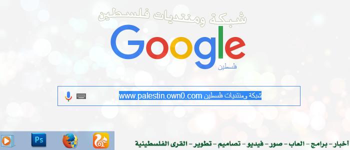 شبكة ومنتديات فلسطين