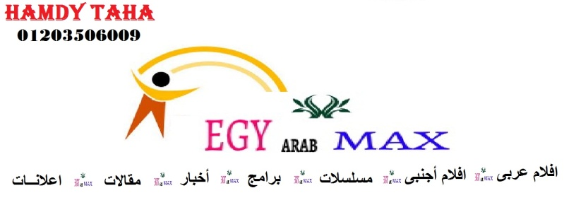 EGY ARAB MAX