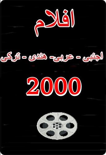 الافلام سنة 2000 مباشرة