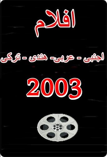 الافلام سنة 2003 مباشرة