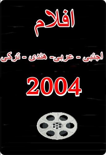 الافلام سنة 2004 مباشرة