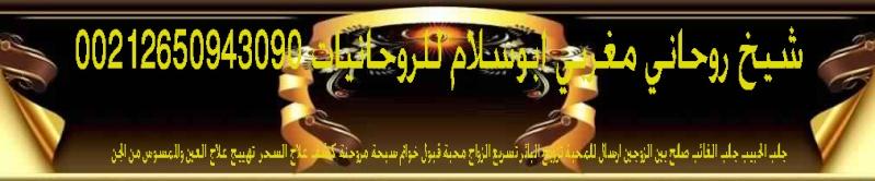 شيخ روحاني مغربي ابو سلام لجلب الحبيب وفك السحر 00212650943090