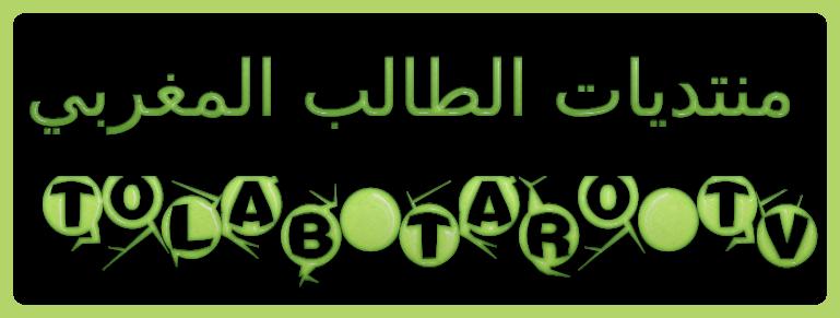 منتديات الطالب التعليمية المغربية