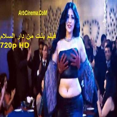 فيلم بنت من دار السلام  720p & 576p HD
