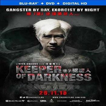 فيلم Keeper of Darkness 2015 مترجم بلوراي