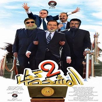 فيلم المشخصاتى 2 نسخة 576p DVD