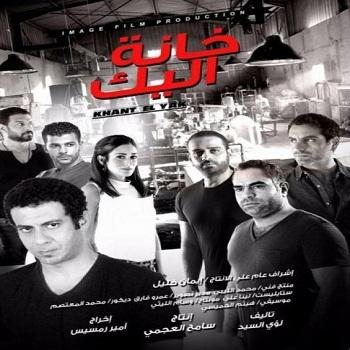 فيلم خانه الياك HD 720P & 480p
