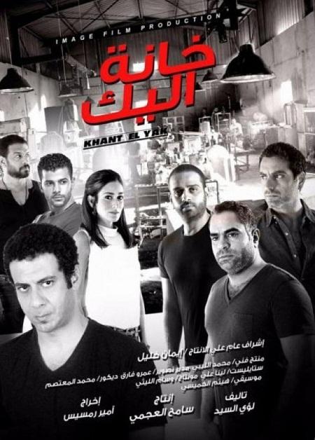 فيلم خانه الياك كامل ديفيدى ou_oad11.jpg