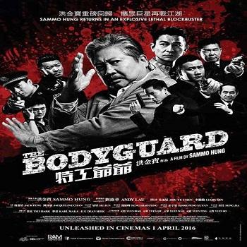 فيلم The Bodyguard 2016 مترجم دي فى دي
