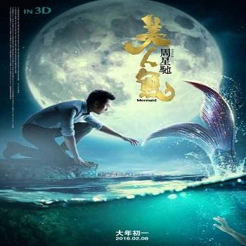 فيلم The Mermaid 2016 مترجم دي فى دي
