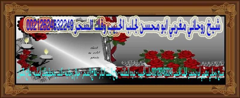شيخ روحاني مغربي ابو محسن لجلب الحبيب وفك السحر 00212624832249