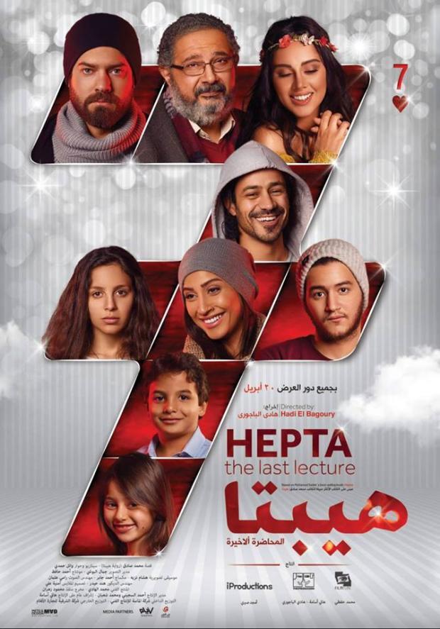 فيلم هيبتا