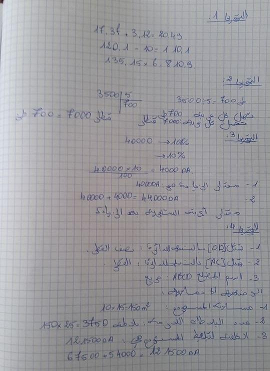 الحل النموذجي للرياضيات شهادة التعليم الابتدائي 2016