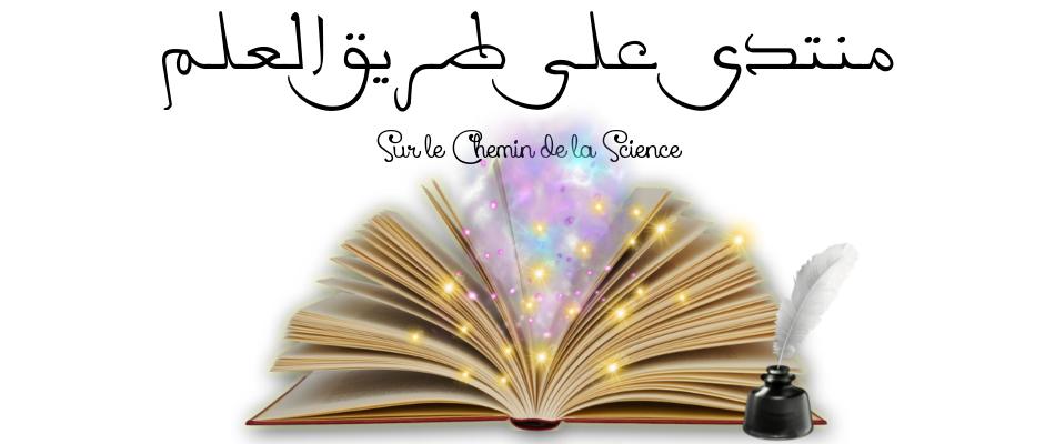 Forum Sur le chemin de la science -  منتدى على طريق العلم