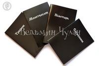 Набор книг Чернокнижника