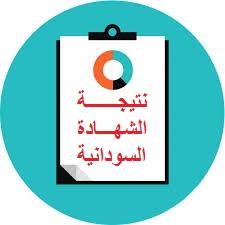 نتائج إمتحانات الشهادة الثانوية السودانيه وزارة التربية والتعليم 2016