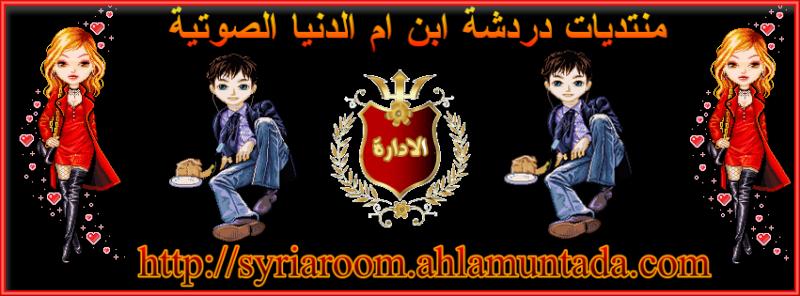 منتديات دردشة ابن ام الدنيا الصوتية
