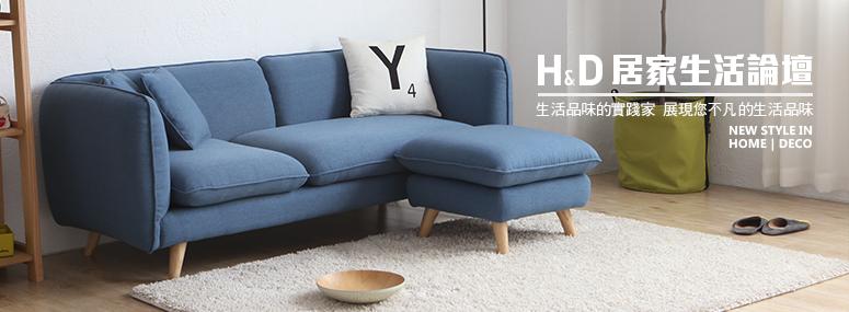 H&D居家生活論壇-居家佈置/室內設計/二手家具