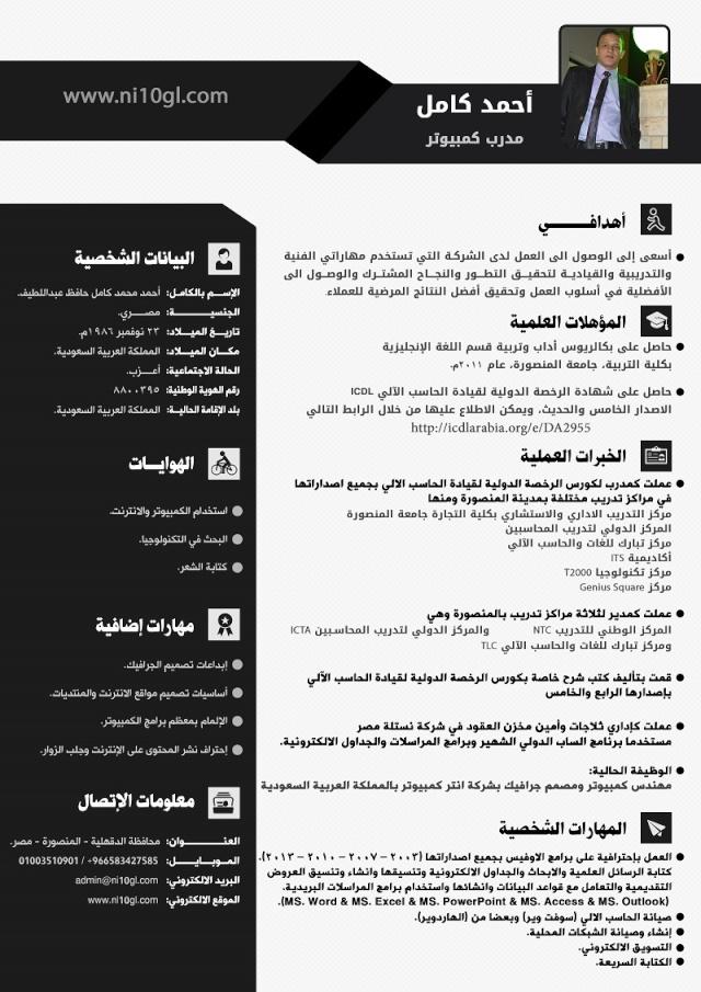 تصميم نموذج سيرة ذاتية احترافي باللغة العربية cv resume