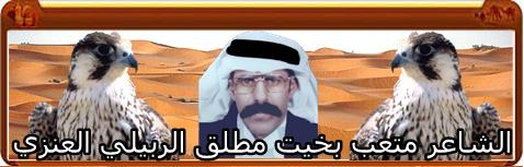منتدئ الشاعر ابو ساري سبع اليل