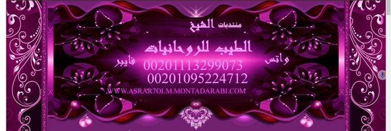 منتدي الشيخ الطيب للروحانيات والخدمات الروحانيه00201095224712