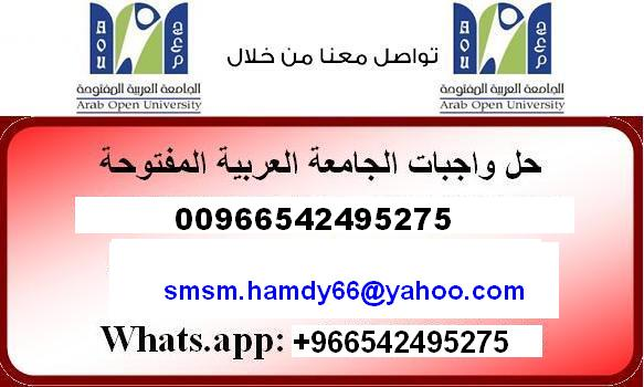 حل واجبات الجامعة العربية المفتوحة whats : 00966542495275
