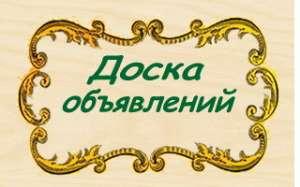 ДОСКА ОБЪЯВЛЕНИЙ ЗЕЛЕНОГРАД ХИМКИ СОЛНЕЧНОГОРСК КЛИН