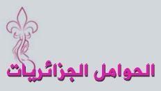 منتدى الحوامل الجزائريات
