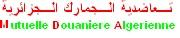 تعاضدية الجمارك الجزائرية