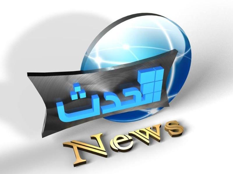 جريدة الحدث المصرية الاليكترونية