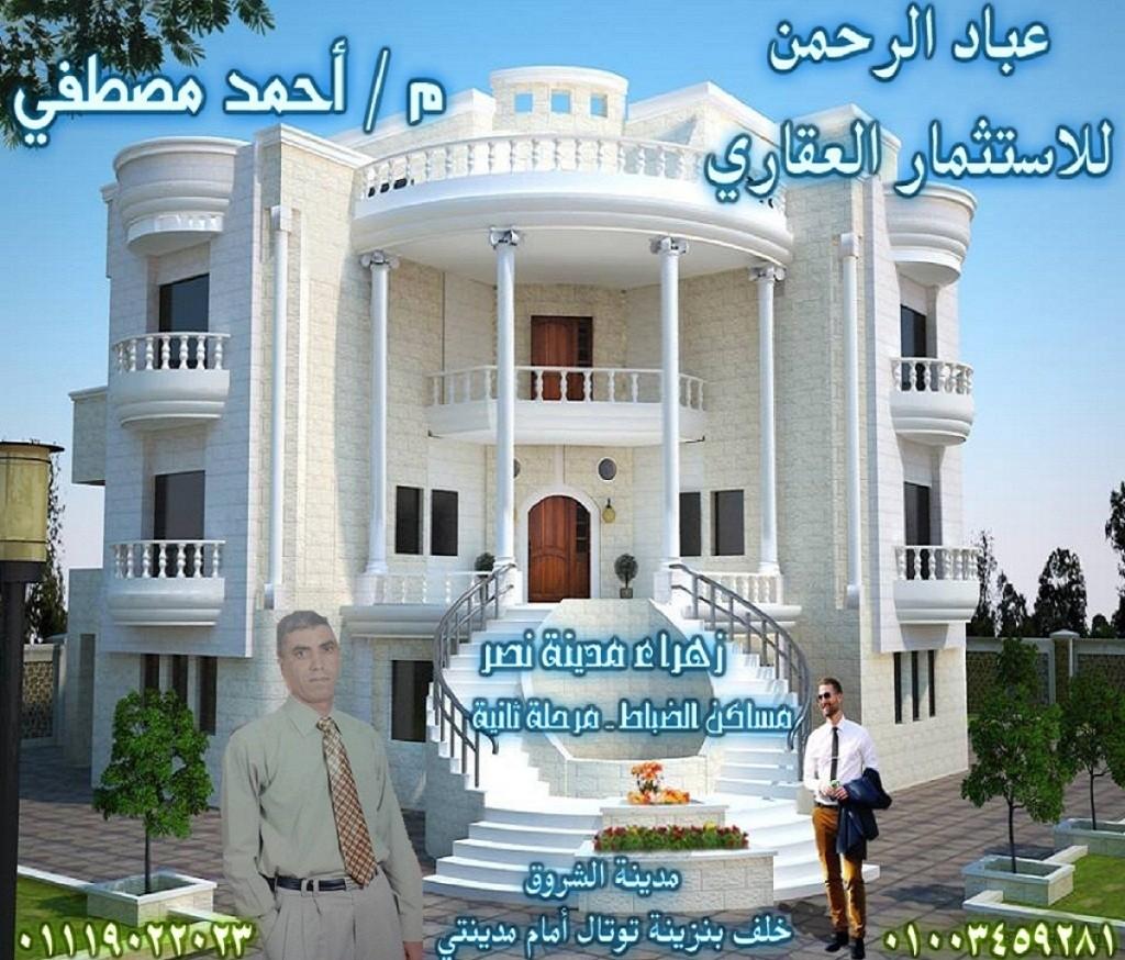 عباد الرحمن للاستثمار العقاري زهراء مدينة نصر