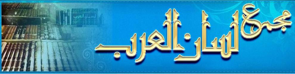 منتدى مجمع لسان العرب