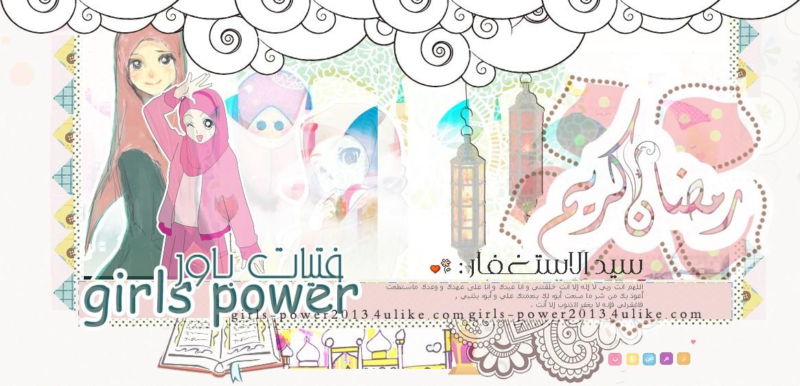 فتيات باور||Girls Power