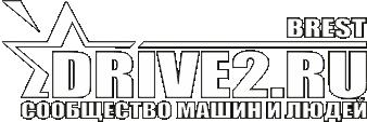 Форум сообщества Drive2 Brest