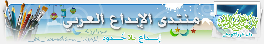 منتدى الابداع العربي